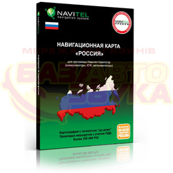 Navitel карта Россия